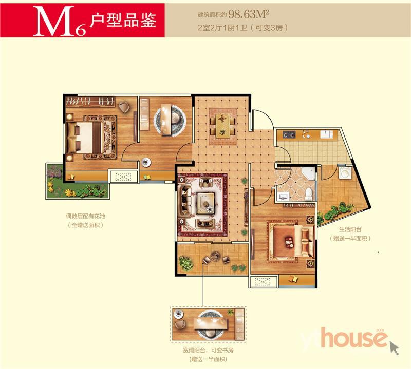 M6户型 建筑面积:98.63�O  2室2厅1厨1卫(可变3房) 98.63(建面)