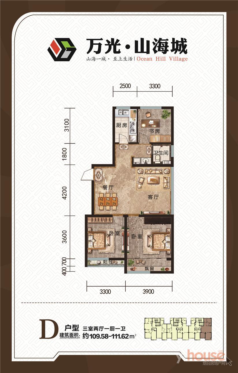 109-111�O三室两厅一卫 109-111(建面)
