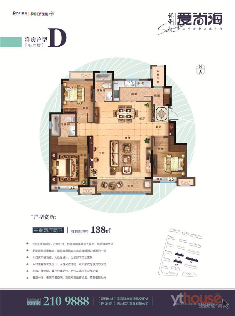 洋房三室两厅两卫138�O 138(建面)