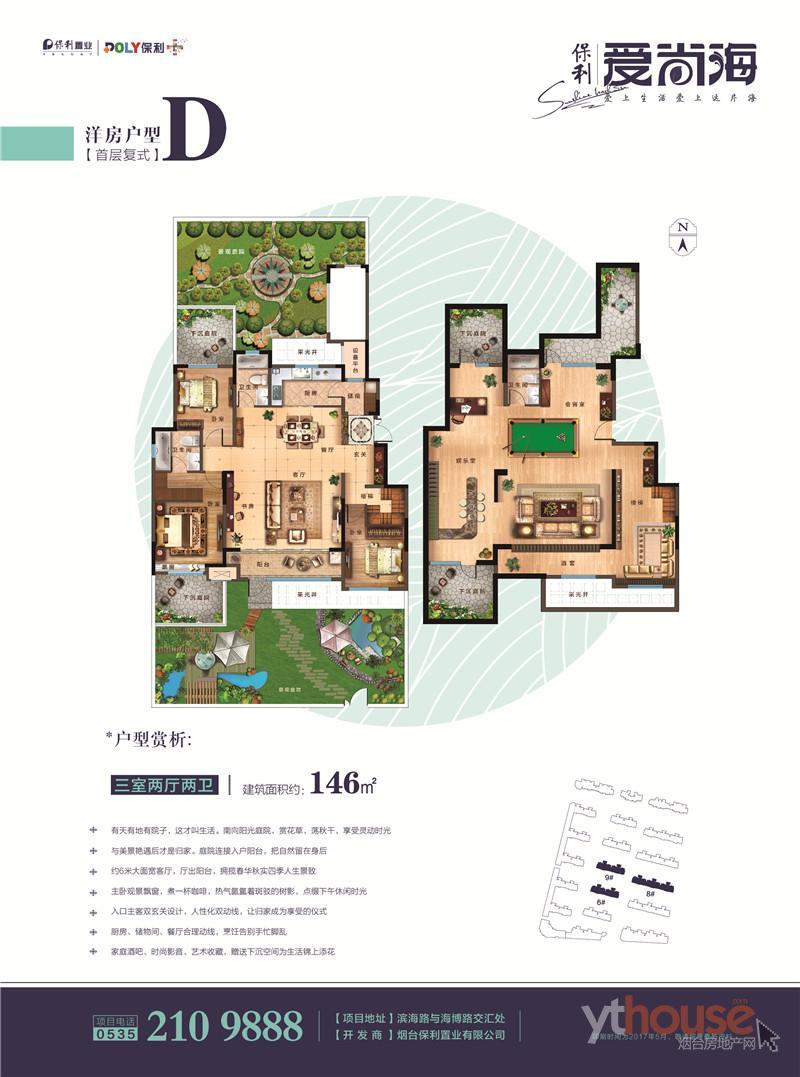 洋房三室两厅两卫146�O 146(建面)
