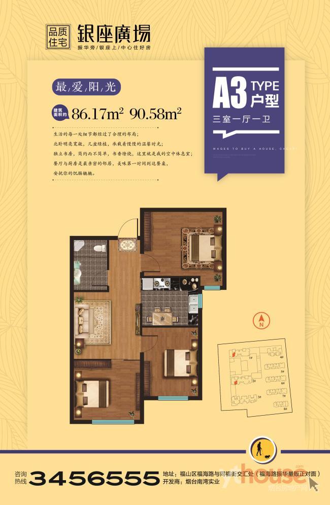B3户型三室两厅一卫 (建面)
