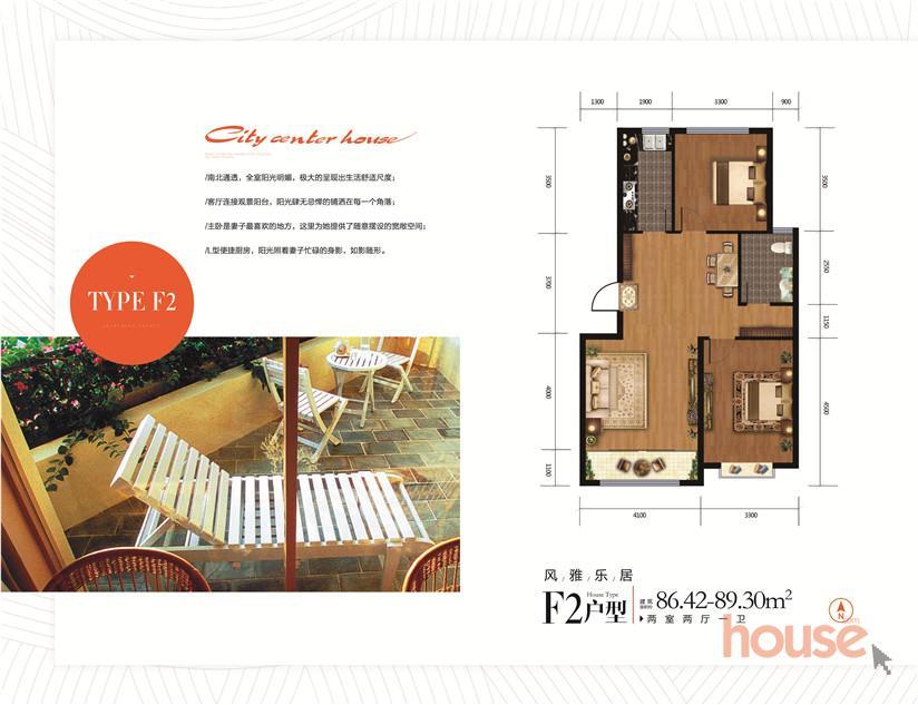 F2两室两厅一卫 (建面)