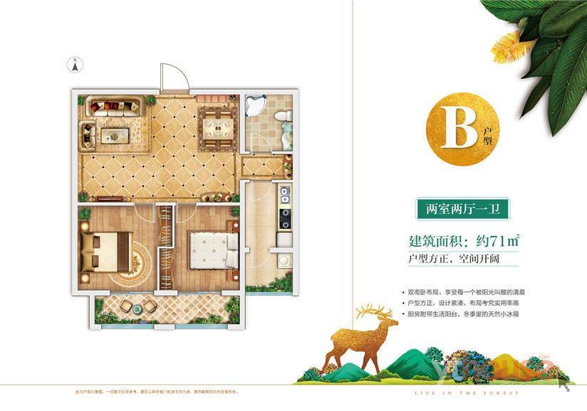 两室两厅一卫  建筑面积约71�O 71(建面)