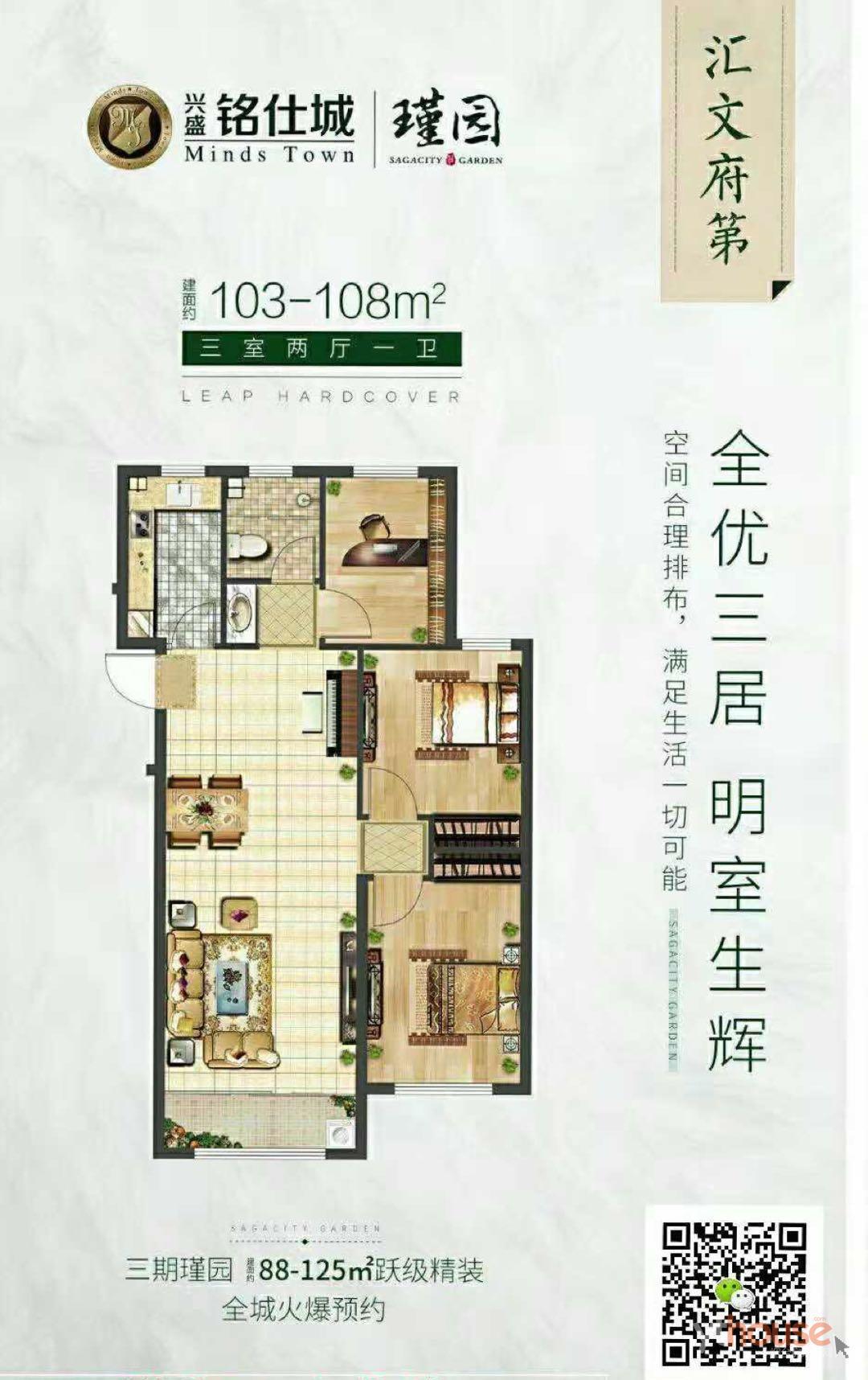三室两厅一卫103-108 103-108(建面)