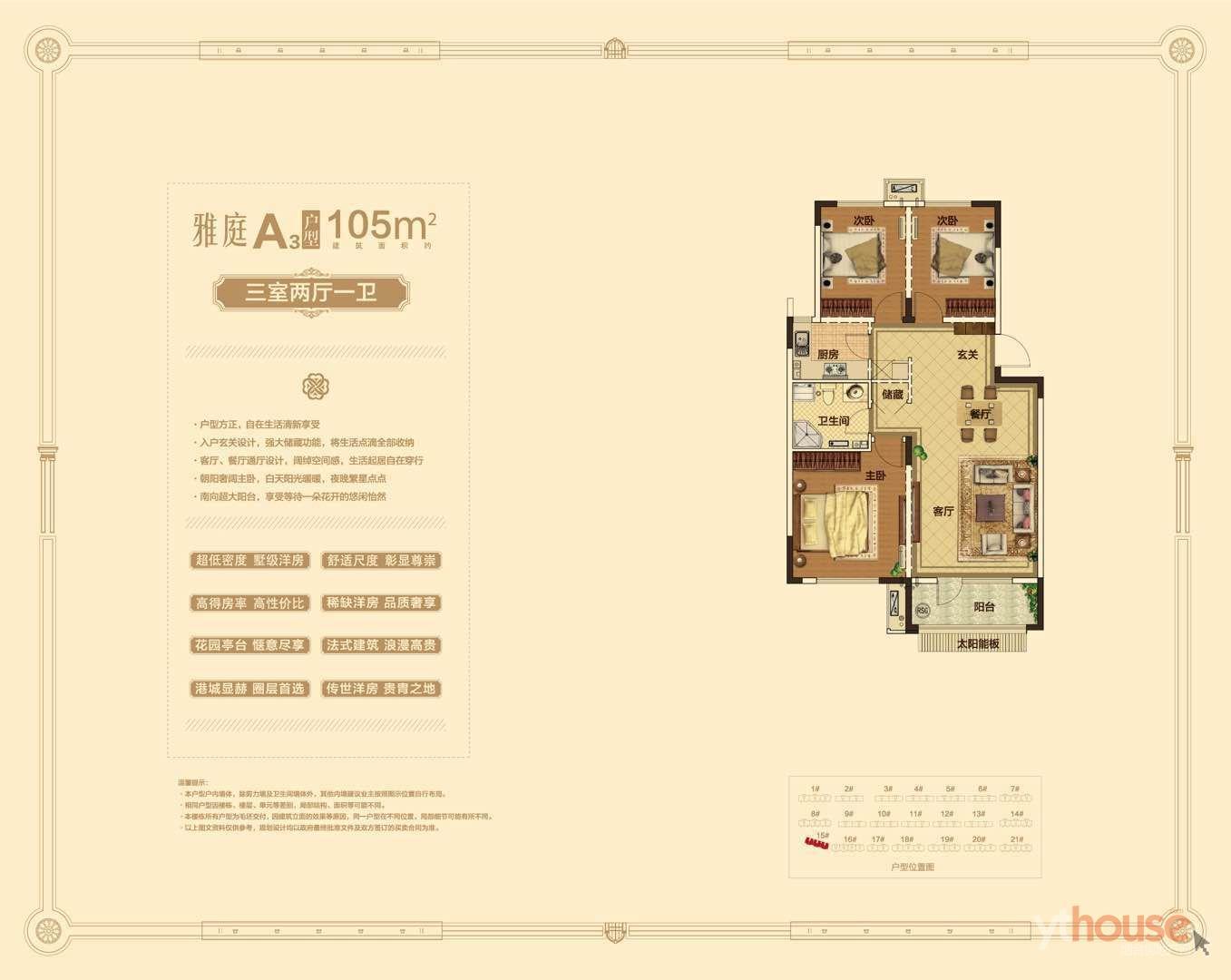 三室两厅一卫105�O 105(建面)