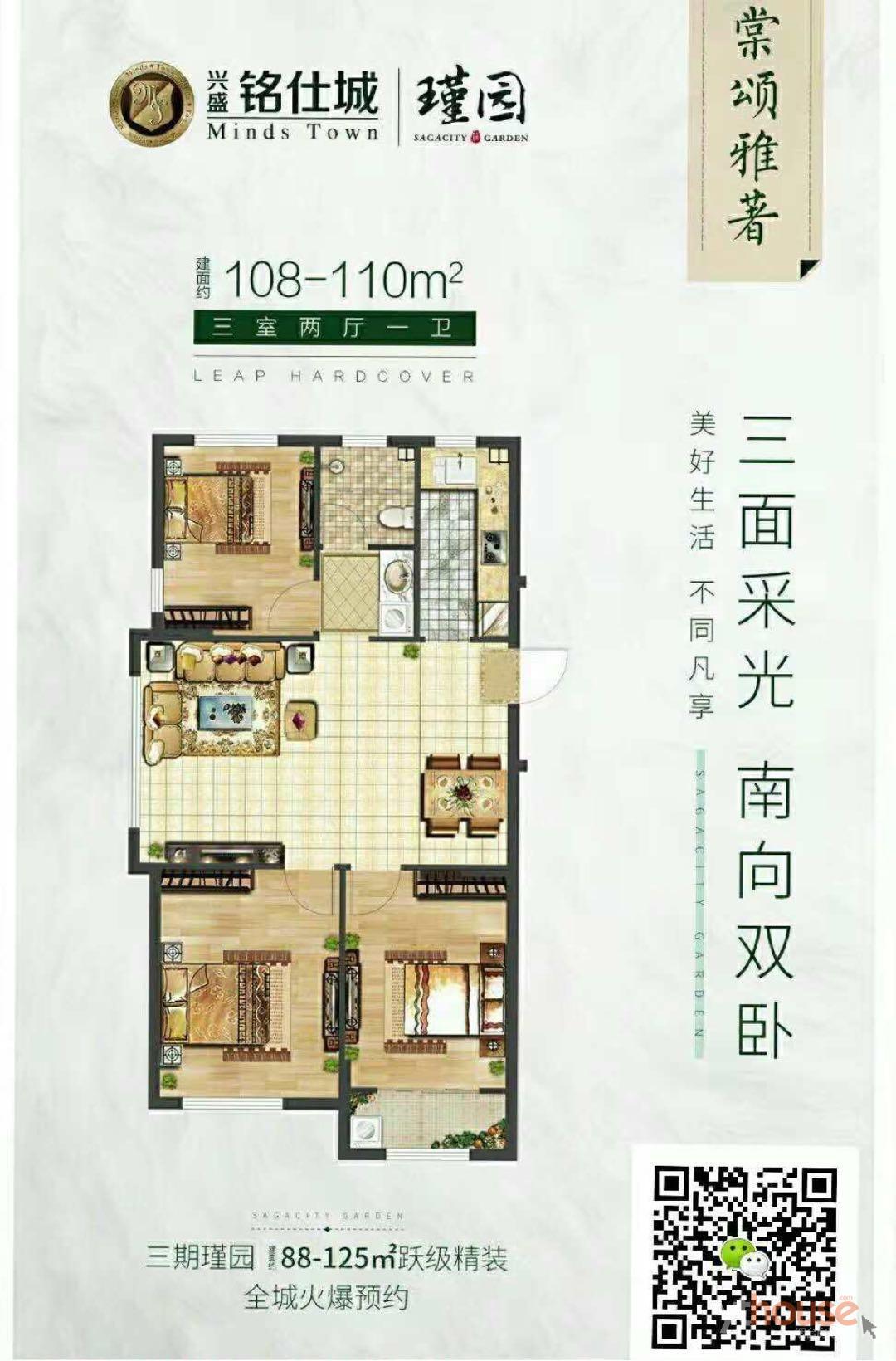 三室两厅一卫108-110 108-110(建面)